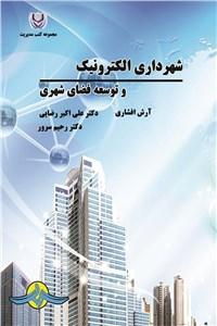 شهرداری الکترونیک و توسعه فضای شهری