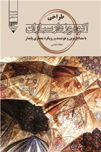 طراحی اکو موزه ارسباران با مصالح نوین و هوشمند و رویکرد معماری پایدار