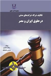 تکالیف شرکا شرکت های مدنی در حقوق ایران و مصر