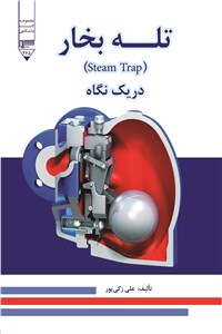 تله بخار Steam Trap در یک نگاه