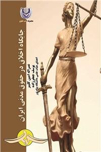 جایگاه اخلاق در حقوق مدنی ایران