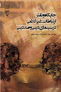 نسخه دیجیتالی کتاب جایگاه و نقش ارتباطات غیرکلامی در سینمای دینی و ضد دینی