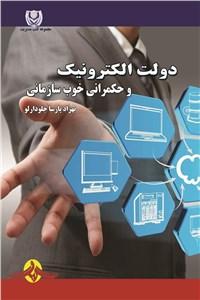 نسخه دیجیتالی کتاب دولت الکترونیک و حکمرانی خوب سازمانی