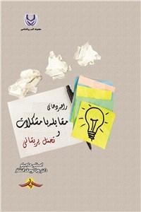 نسخه دیجیتالی کتاب راهبردهای مقابله با مشکلات و تحمل پریشانی