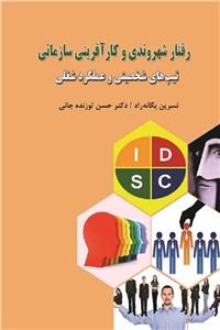 نسخه دیجیتالی کتاب رفتار شهروندی وکارآفرینی سازمانی