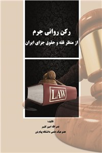 رکن روانی جرم از منظر فقه و حقوق جزای ایران