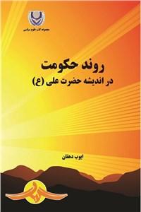 نسخه دیجیتالی کتاب روند حکومت در اندیشه حضرت علی (ع)
