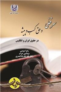 سرقفلی و حق کسب و پیشه در حقوق ایران و انگلیس