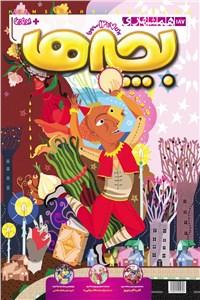 نسخه دیجیتالی کتاب ویژه نامه نوروز98 - دوهفته نامه همشهری بچه ها - شماره 187
