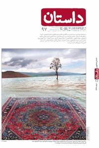 نسخه دیجیتالی کتاب ماهنامه همشهری داستان - شماره 97 - اسفندماه97