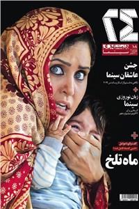 ویژه نامه نوروز98 - ماهنامه همشهری 24 - شماره 108