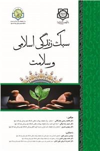 سبک زندگی اسلامی وسلامت