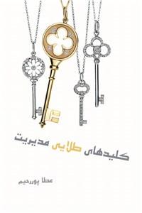 کلیدهای طلایی مدیریت