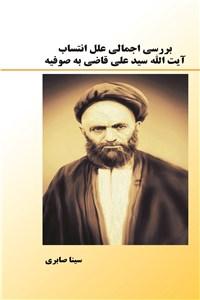 بررسی اجمالی انتساب آیت الله سید علی قاضی به صوفیه