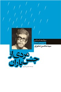 مردی از جنس باران