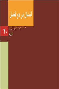 نسخه دیجیتالی کتاب انسان در دو فصل
