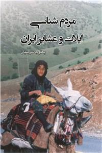 مردم شناسی ایالات و عشایر ایران