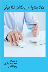اعتماد مشتریان در بانکداری الکترونیکی
