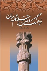 فرهنگ و تمدن ایران و اسلام