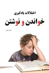 اختلالات یادگیری خواندن و نوشتن