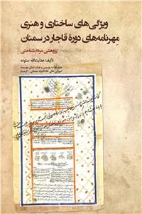 ویژگی های ساختاری و هنری مهرنامه های دوره ی قاجار در سمنان