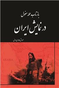 بازتاب حمله مغول در نمایش ایران