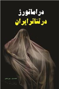 دراماتورژ در تئاتر ایران