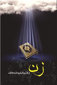 زن در قرآن و ادیان و ملل مختلف