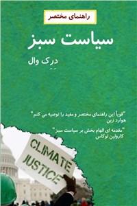 نسخه دیجیتالی کتاب راهنمای مختصر سیاست سبز