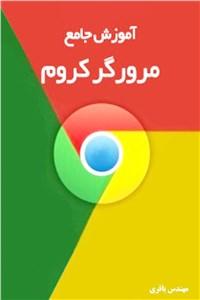 نسخه دیجیتالی کتاب آموزش جامع گوگل کروم