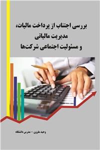 بررسی اجتناب از پرداخت مالیات مدیریت مالیاتی و مسئولیت اجتماعی شرکت ها
