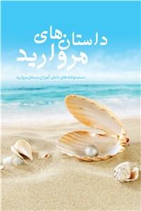 داستان های مروارید - دست نوشته های دانش آموزان دبستان مروارید