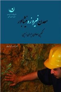 معدن فیروزه نیشابور - نگین معادن ایران زمین
