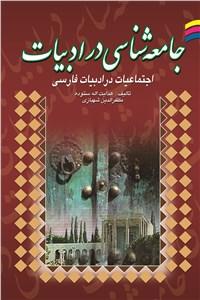 جامعه شناسی در ادبیات فارسی - اجتماعیات در ادبیات فارسی