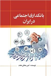 بانکداری اجتماعی در ایران