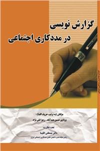 نسخه دیجیتالی کتاب گزارش نویسی در مددکاری اجتماعی
