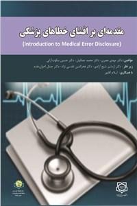 نسخه دیجیتالی کتاب مقدمه ای بر افشای خطاهای پزشکی
