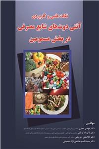 نسخه دیجیتالی کتاب نکات علمی و کاربردی آنتی دوت های شایع مصرفی در بخش مسمومین
