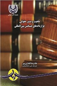 نسخه دیجیتالی کتاب ماهیت و بستر حقوقی قراردادهای لیسانس بین المللی