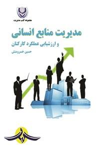 مدیریت منابع انسانی و ارزشیابی عملکرد کارکنان
