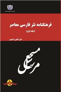 نسخه دیجیتالی کتاب فرهنگنامه نثر فارسی معاصر - جلد اول