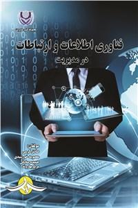 فناوری اطلاعات و ارتباطات در مدیریت