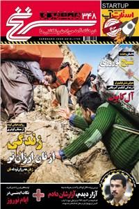 ویژه نامه نوروز98 - همشهری سرنخ - شماره 348