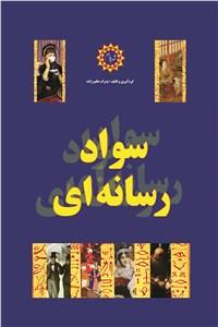 نسخه دیجیتالی کتاب سواد رسانه ای
