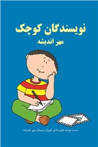 نسخه دیجیتالی کتاب نویسندگان کوچک مهر اندیشه