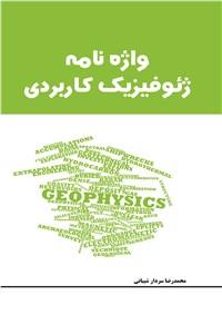نسخه دیجیتالی کتاب واژه نامه ژئوفیزیک کاربردی