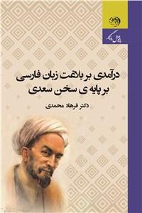 نسخه دیجیتالی کتاب درآمدی بر بلاغت زبان فارسی بر پایه سخن سعدی