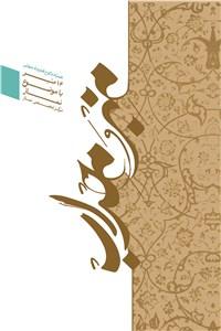 نسخه دیجیتالی کتاب منبرومحراب