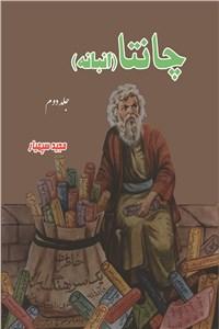 چانتا (انبانه) - جلد دوم