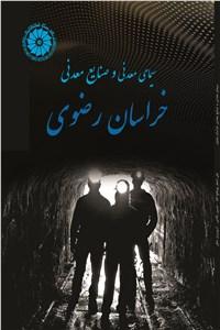 سیمای معدنی و صنایع معدنی خراسان رضوی